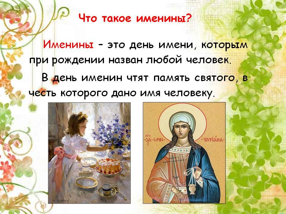 Что такое тезоименитство в православии? тезоименитство церковнослужителей