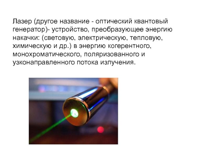 Применение - оптический квантовый генератор  - большая энциклопедия нефти и газа, статья, страница 1