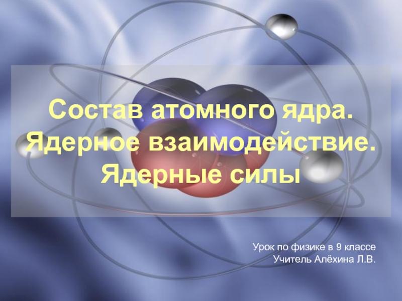 Урок 2. изотопы элементов – himi4ka
