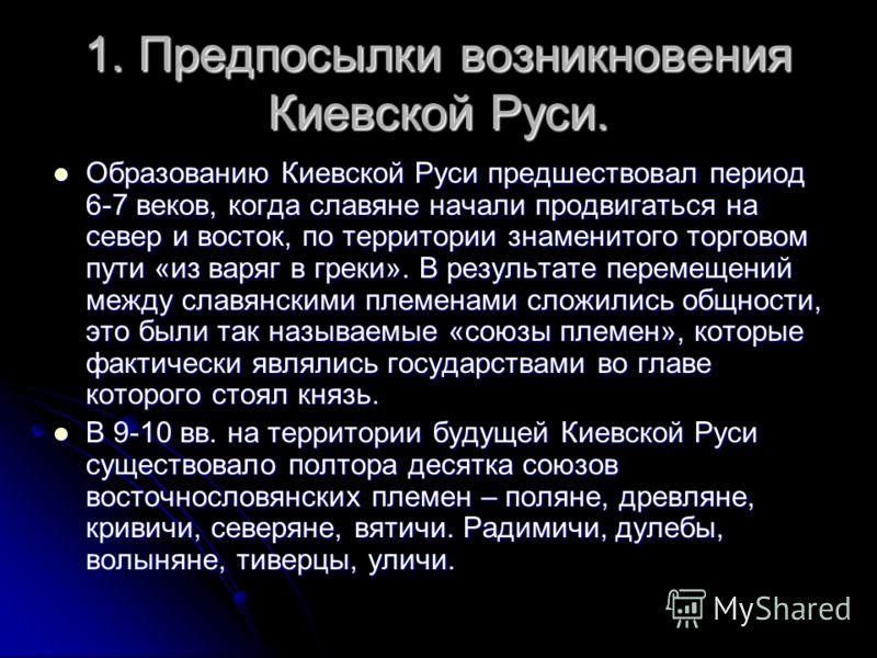 Возникновение руси