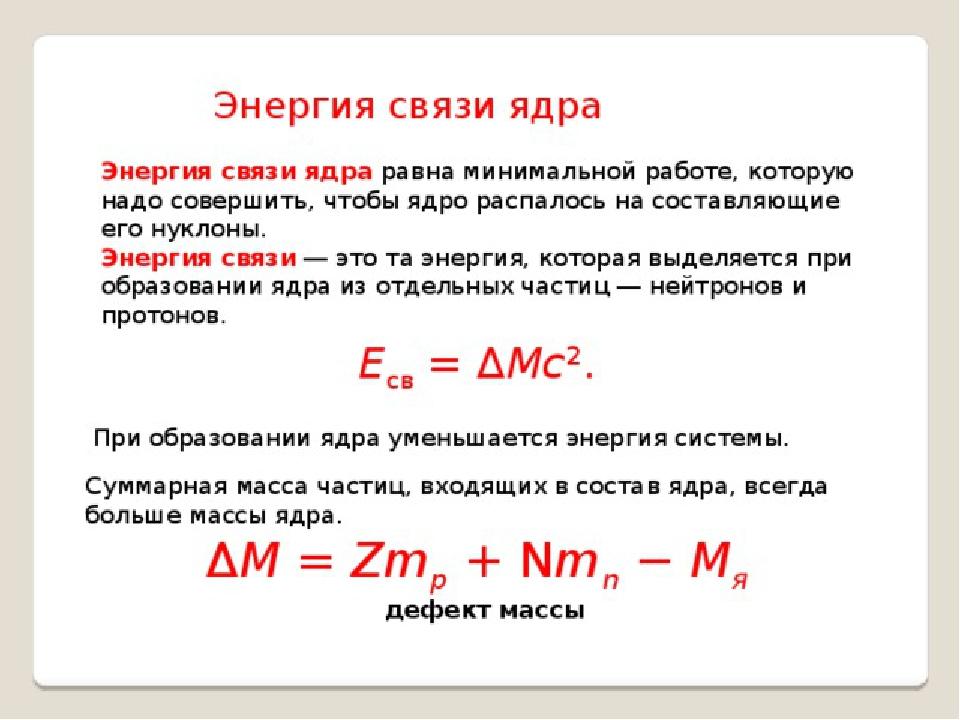 Энергия связи атомного ядра: формула, значение и определение