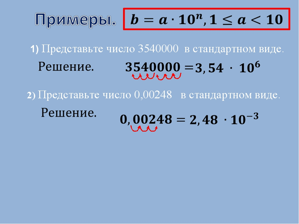Как записать число в стандартном виде - wikihow