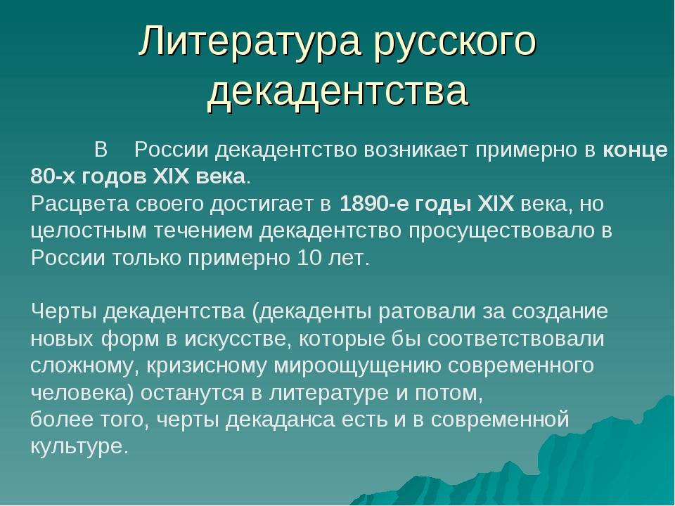Декадент википедия