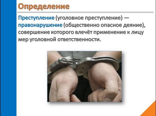 Преступление: что это в ук рф, определение