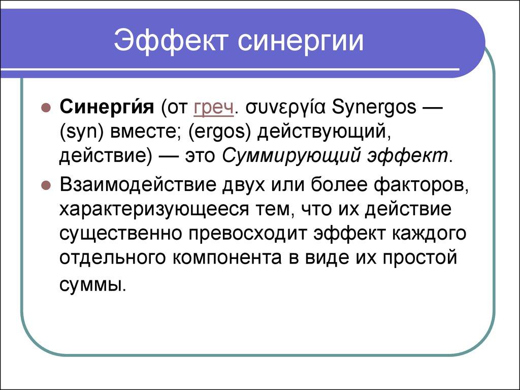Эффект синергии. что такое синергия простыми словами?!