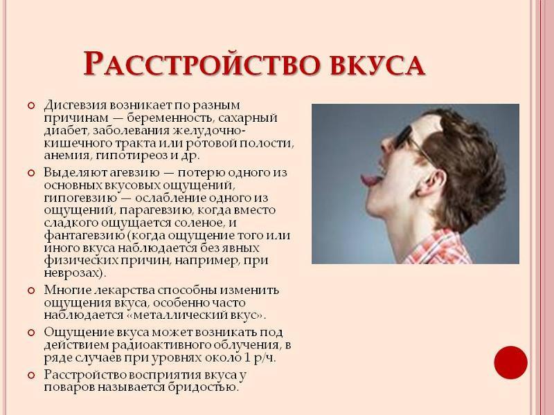 Адгезия (дисгевзия) - причины потери вкуса, как лечить