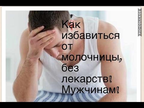 ᐉ что такое молочница у мужчин на лице - sp-medic.ru