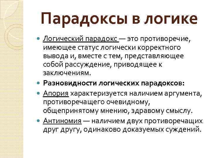 Парадокс — википедия