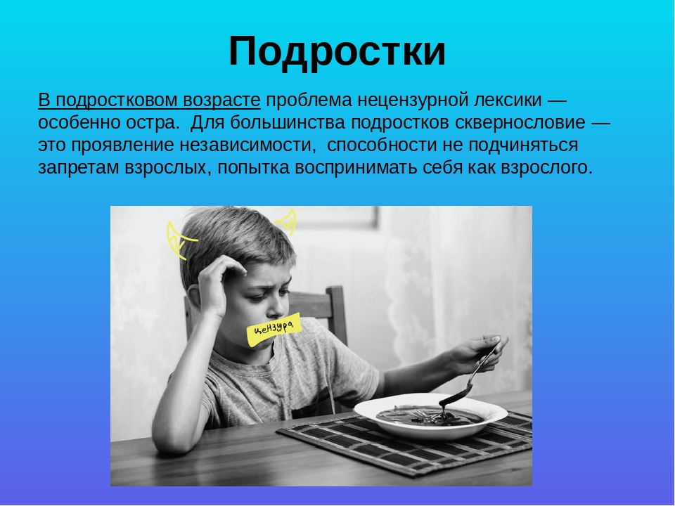 Энциклопедия копирайтинга: уместна ли ненормативная лексика в текстах
