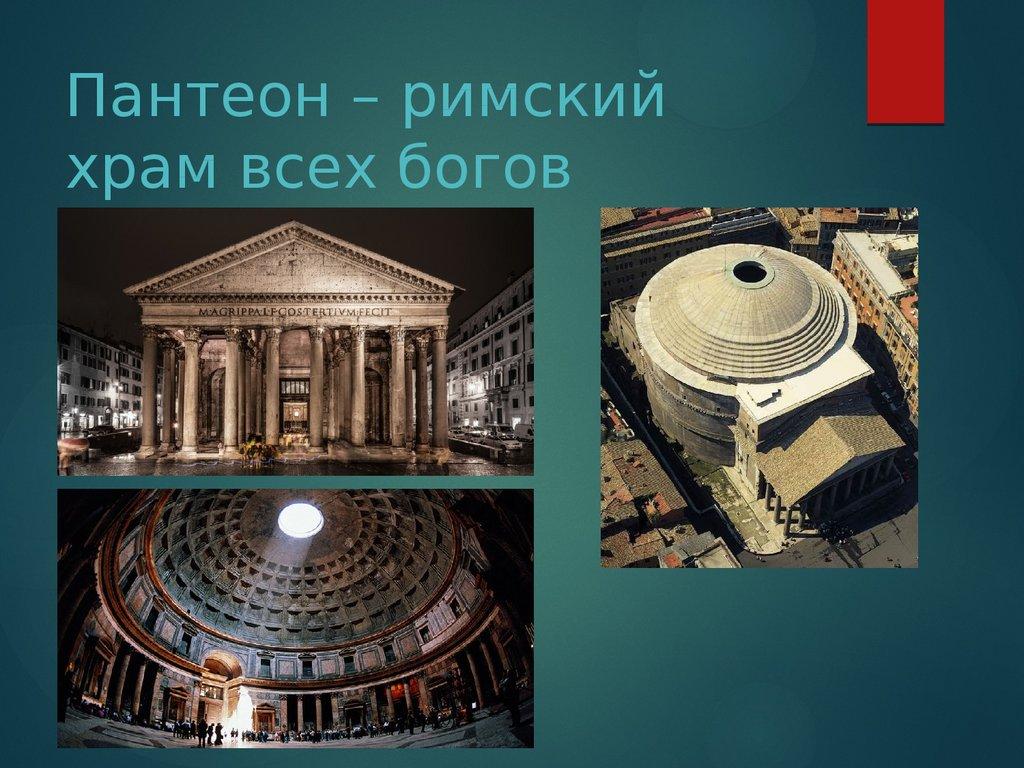 Что такое пантеон? римский и греческий пантеоны