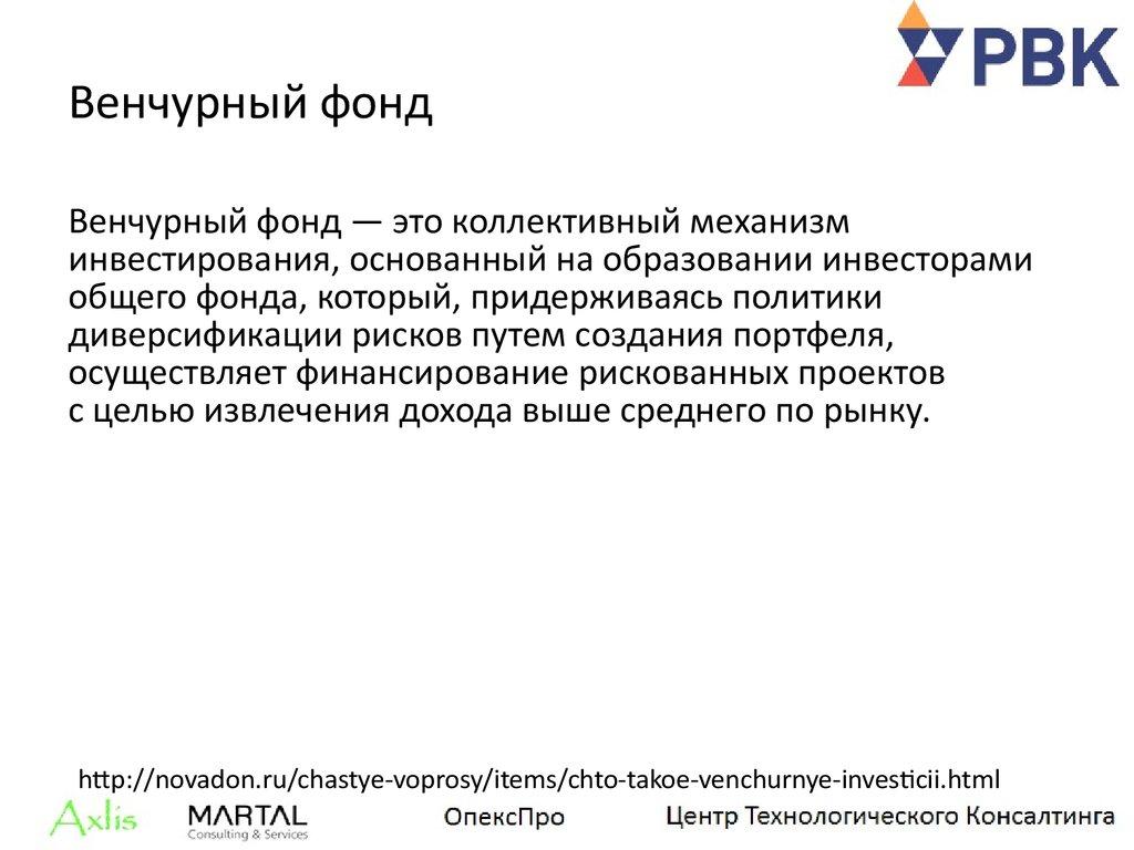 Что такое венчурный бизнес, проект, компания, примеры фирм - на vklady-investicii.ru