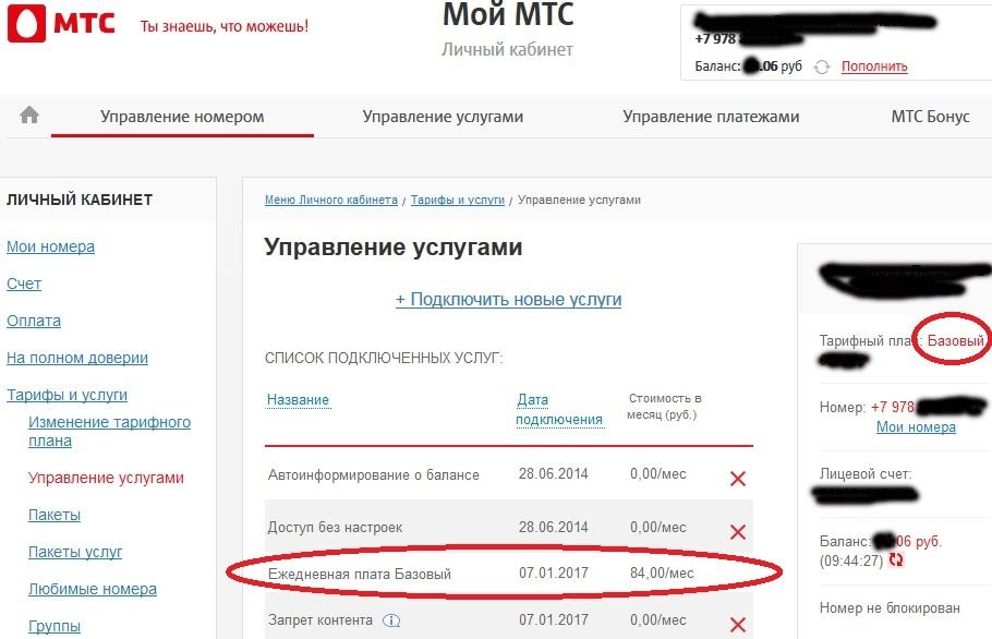 Отзывы о мтс банке: «что такое сбп - не знают. очень долго ждешь ответа в чате» | банки.ру