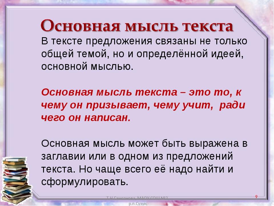 Определение темы и основной мысли текста: разбор понятий, связь и различие темы и идеи, выявление идеи текста