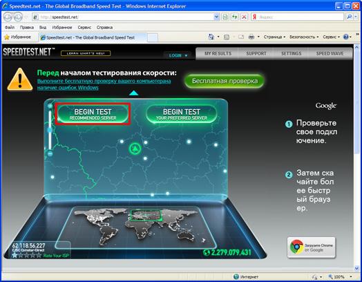 Скорость интернета - что это такое и в чем измеряется, как увеличить скорость интернет соединения