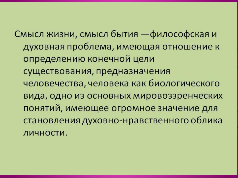В чём смысл жизни? у философов есть ответ | brodude.ru
