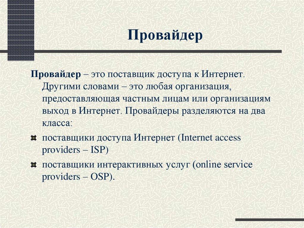 Как работает интернет: краткий обзор