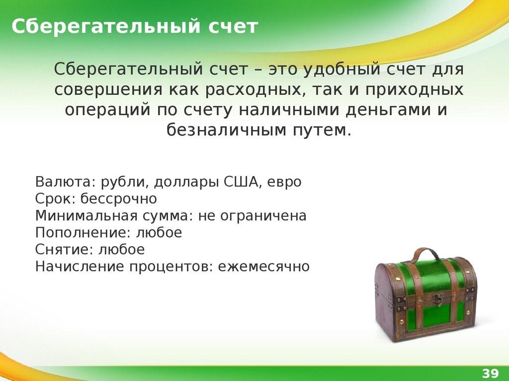 Сберегательный счет в сбербанке : условия и отзывы :: businessman.ru