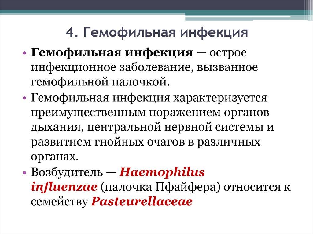 Гемофильная инфекция и палочка: инфекционист о возбудителе, течении, лечении и прививке