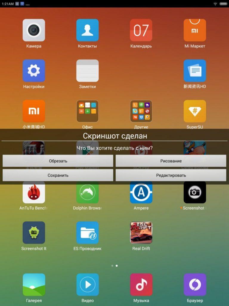 Как сделать скриншот на андроиде пошаговая инструкция