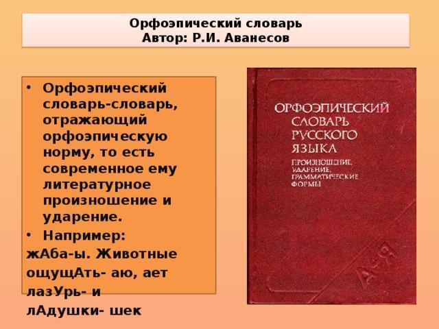 Орфоэпический словарь - это что такое?