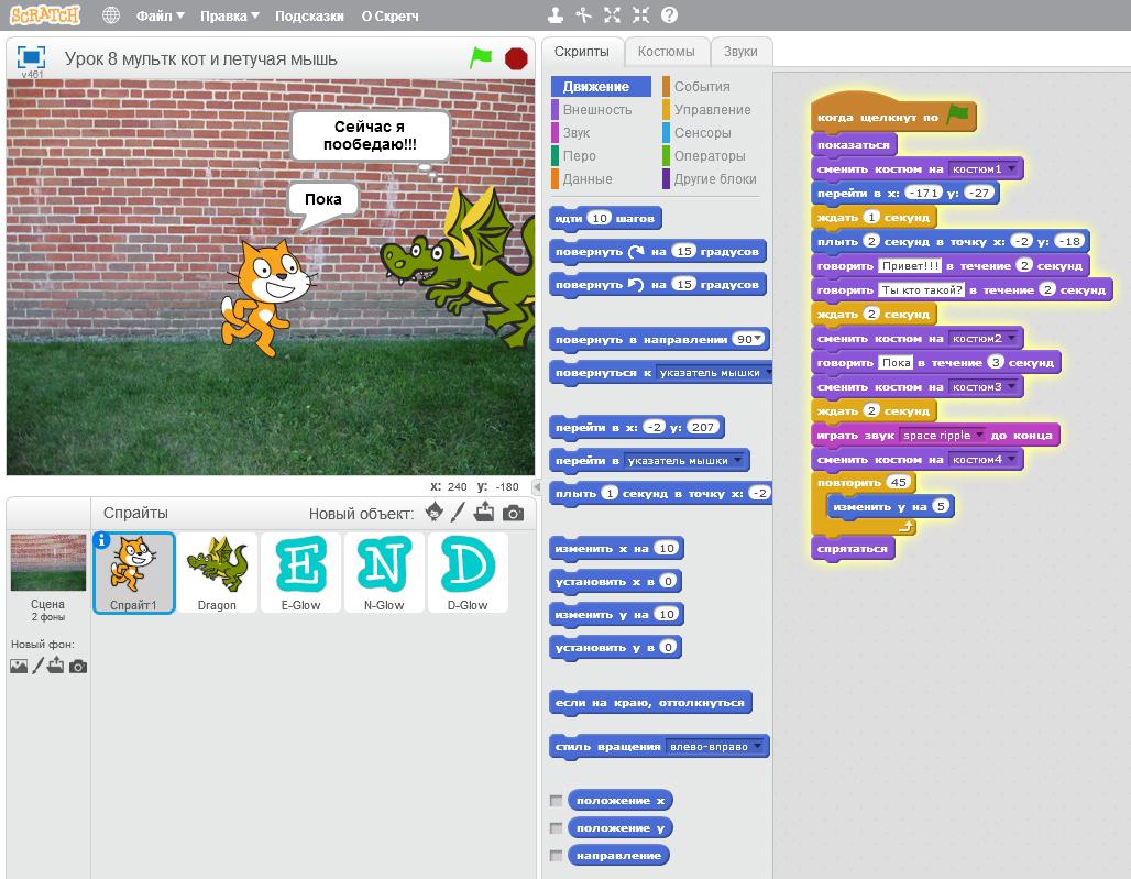 Scratch скачать бесплатно на русском языке полную версию