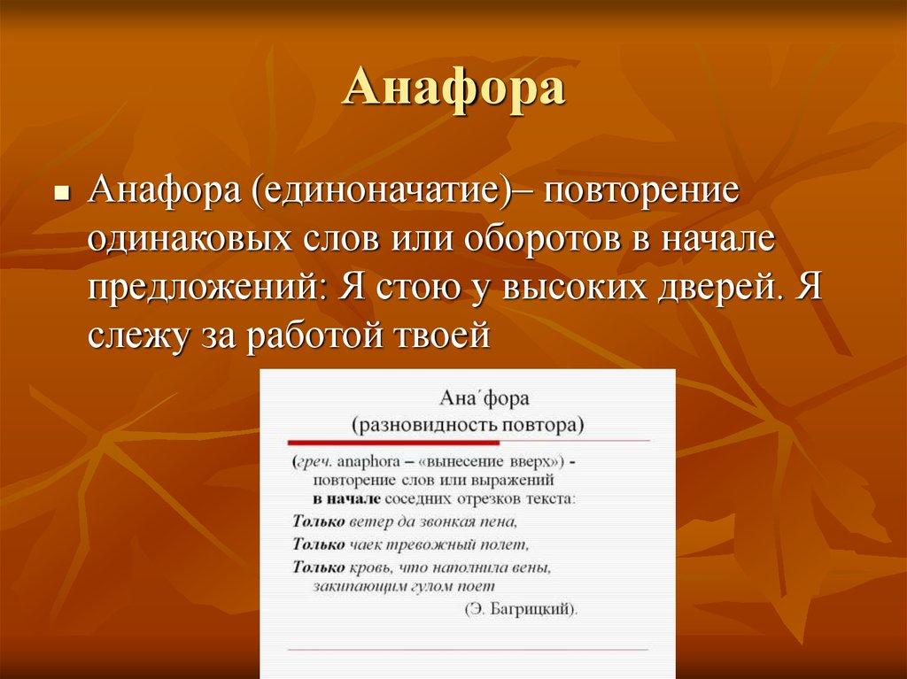 Анафора — википедия