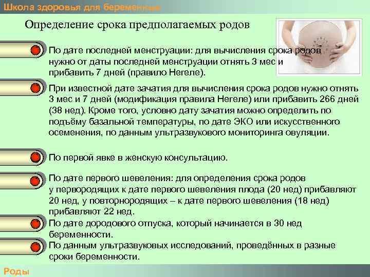 Предполагаемая дата родов - рассчитать дату родов по дате зачатия