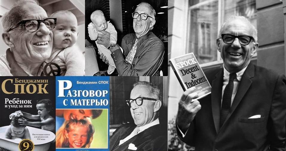 Бенджамин спок: краткая биография автора книги «ребёнок и уход за ним»