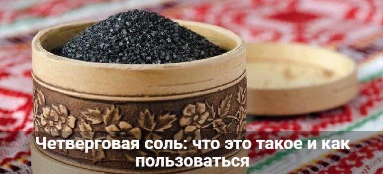 Четверговая черная соль — всё, что вы хотели о ней знать