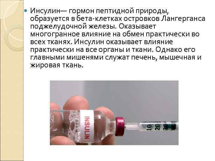Что такое инсулин: описание гормона и инструкция по применению