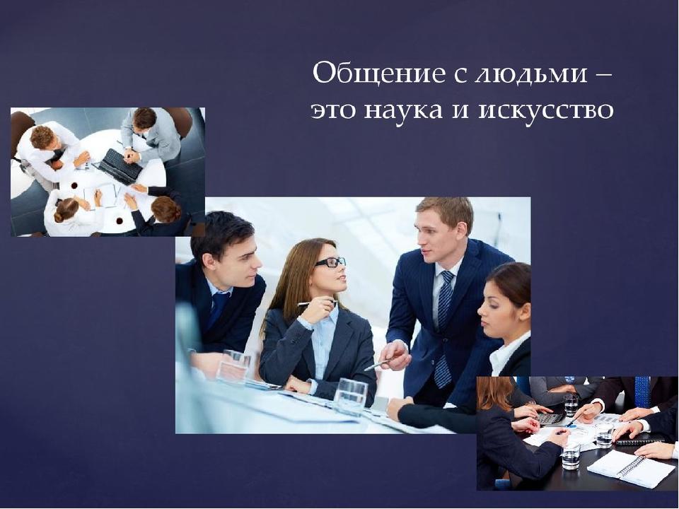 Психология делового общения: что это такое, краткое описание, формы, виды, концепции, подходы, функции, этапы, этикет