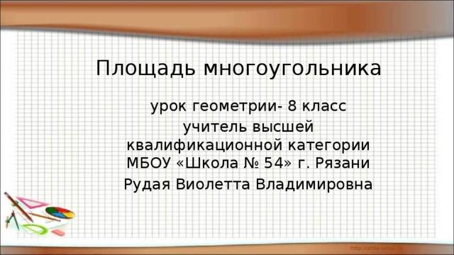 Равновеликие фигуры - свойства, формулы и примеры - помощник для школьников спринт-олимпик.ру