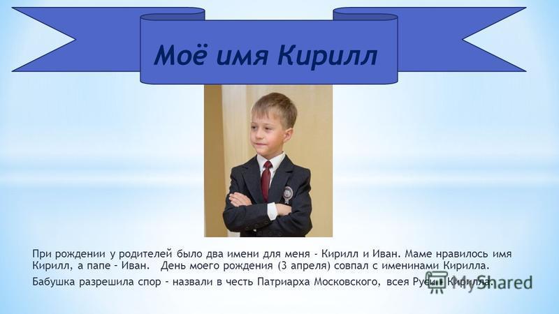 Значение имени кирилл - что означает, тайна имени, происхождение, история