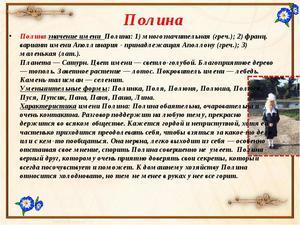 Значение имени полина: происхождение, характер, судьба и тайна имени полина