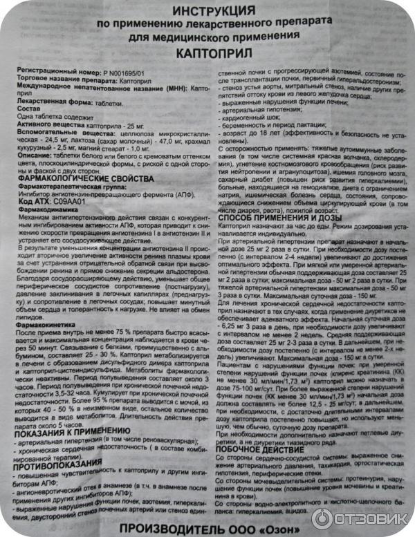 Натрия хлорид: инструкция по применению, аналоги, цена, отзывы