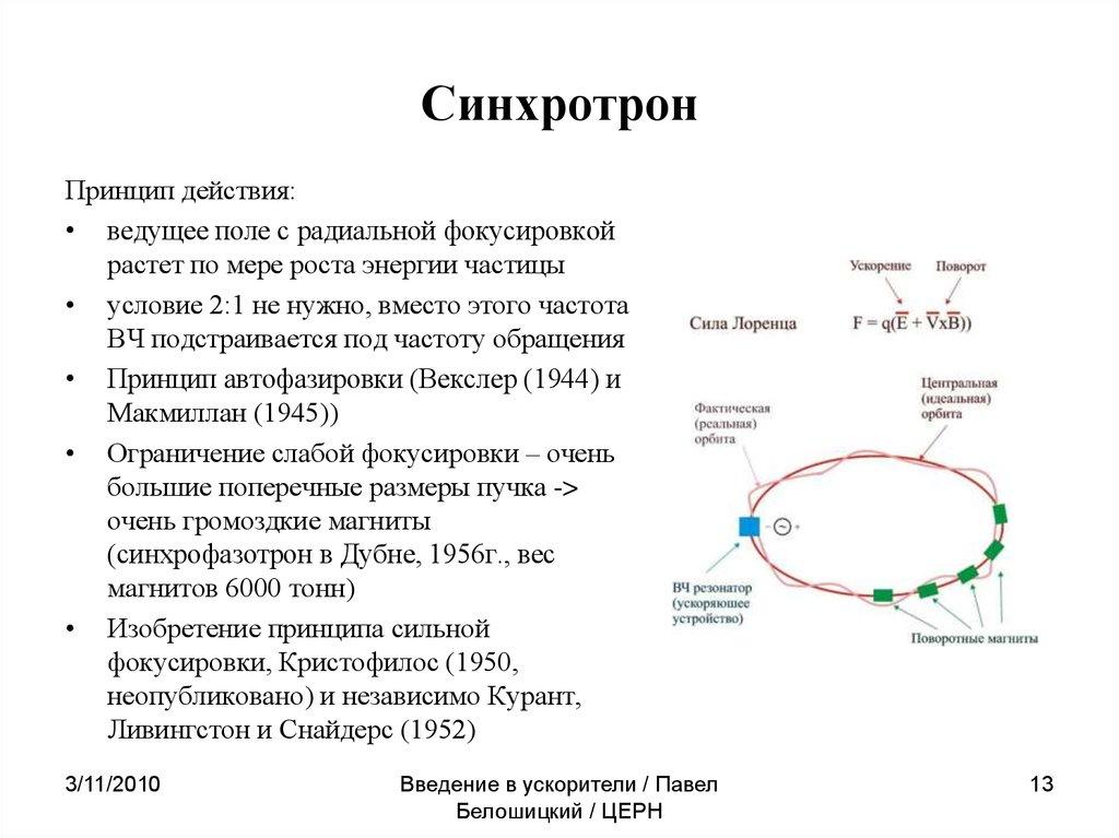 Синхрофазотрон - что это: определение, принцип действия, использование