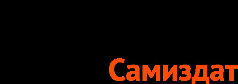 Samlib.ru вики