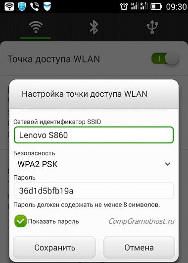 Как настроить точку доступа wifi для подключения к сети интернет. как настроить точку доступа wifi для подключения к сети интернет.