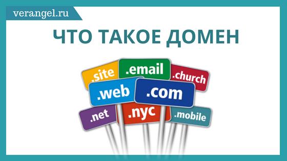 Что такое домен? для чего он нужен? какие бывают, как зарегистрировать?
