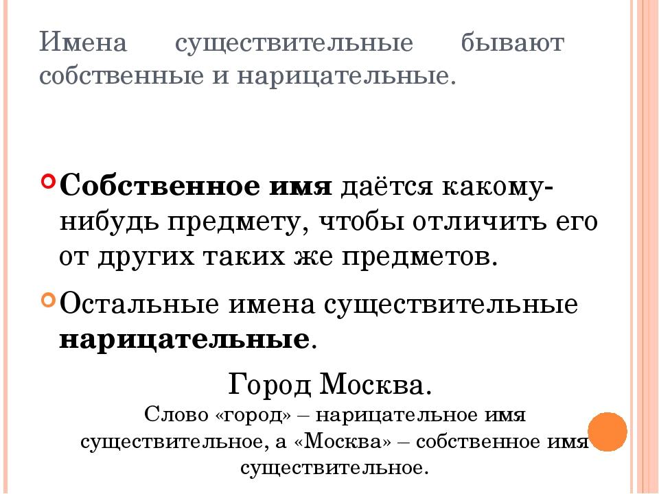 Собственные и нарицательные имена существительные - что это такое: примеры и правило | tvercult.ru