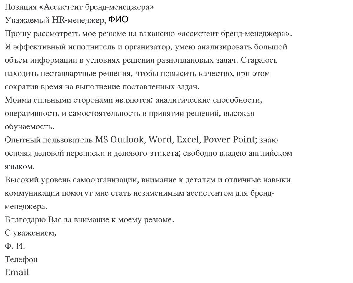 Зачем и как правильно создавать сопроводительное письмо к резюме +пример (обновлено: 11.01.2020)