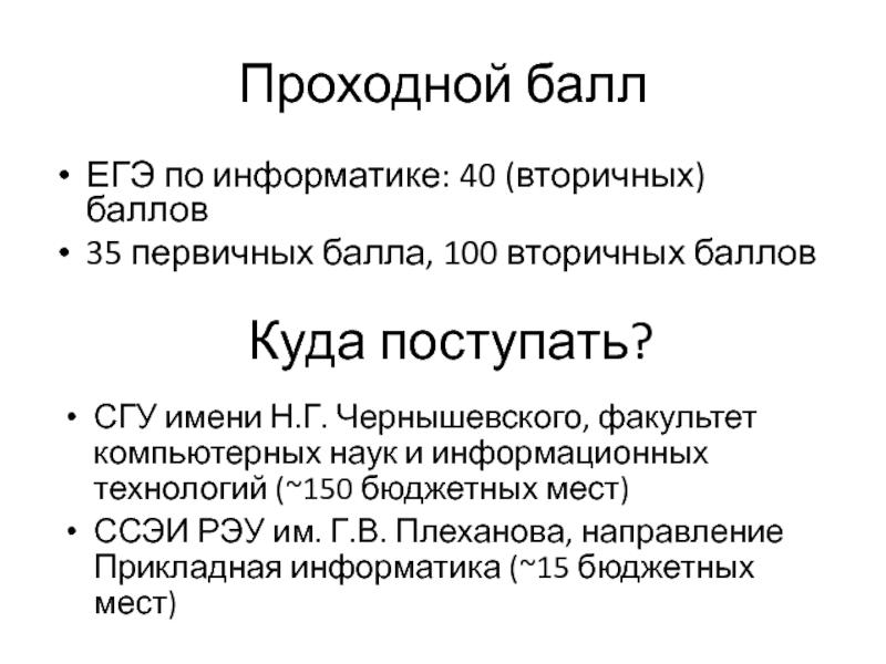 Саратовский государственный университет имени н. г. чернышевского