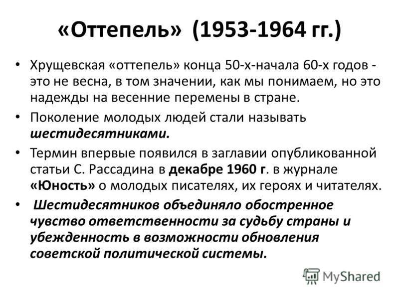 Хрущёвская оттепель — википедия. что такое хрущёвская оттепель