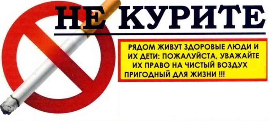 Влияние пассивного курения на здоровье человека
