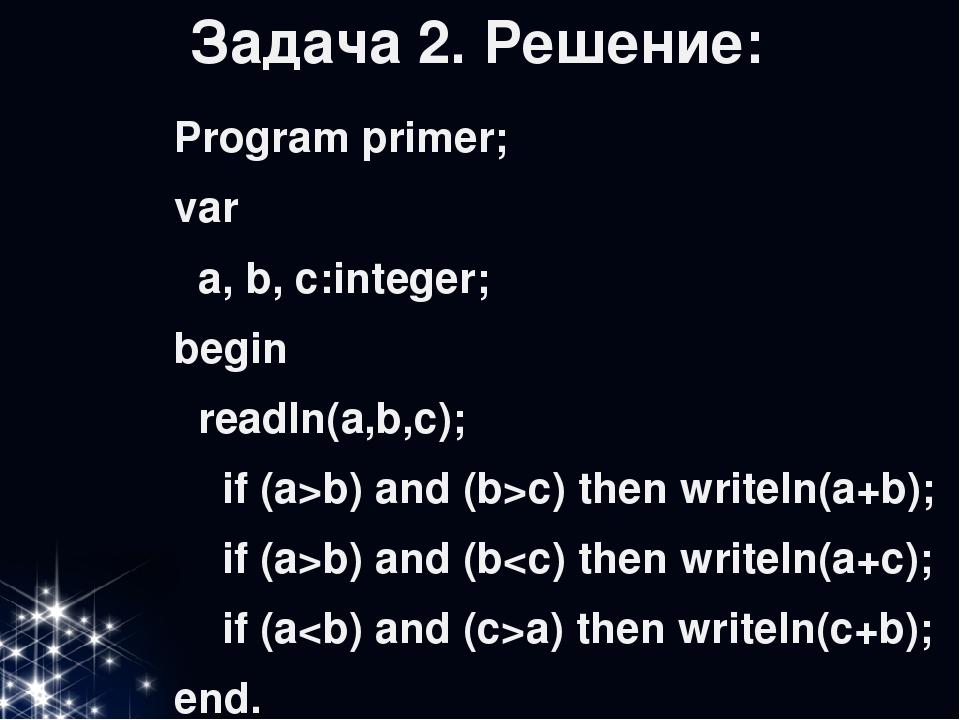 Язык программирования turbopascal