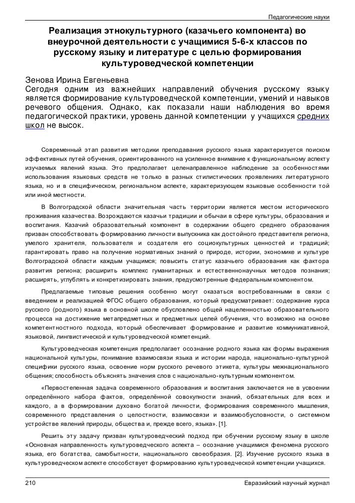 Русский речевой этикет