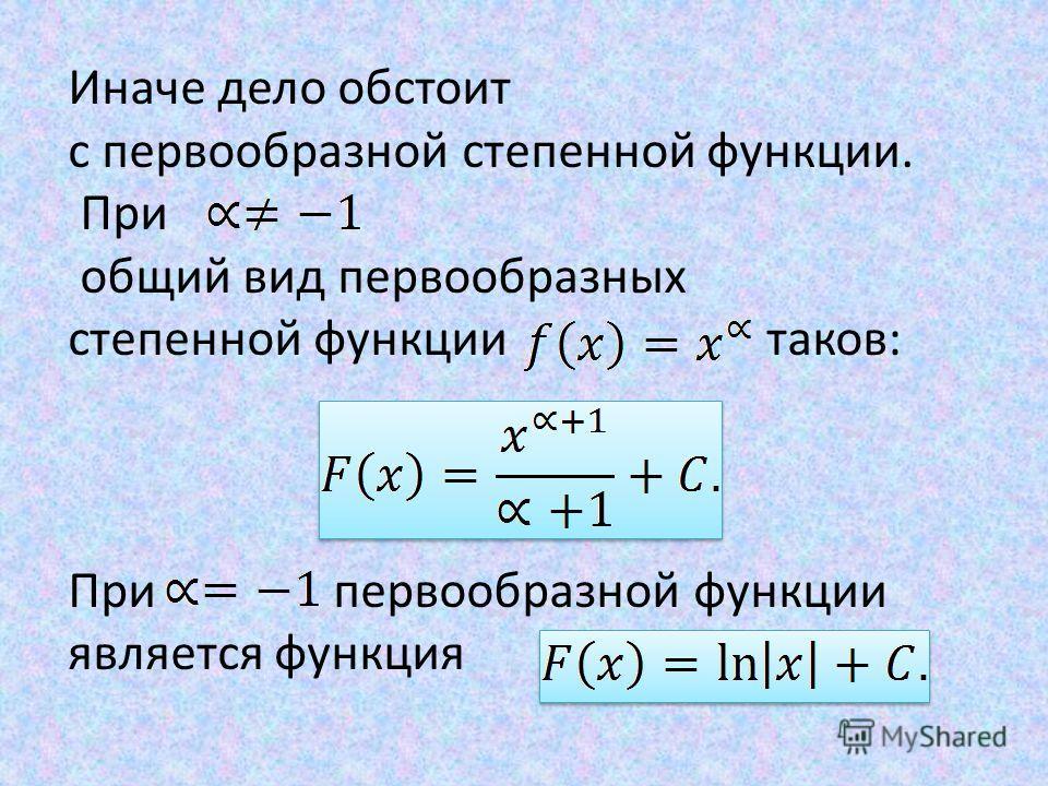 Таблица и правила нахождения первообразных