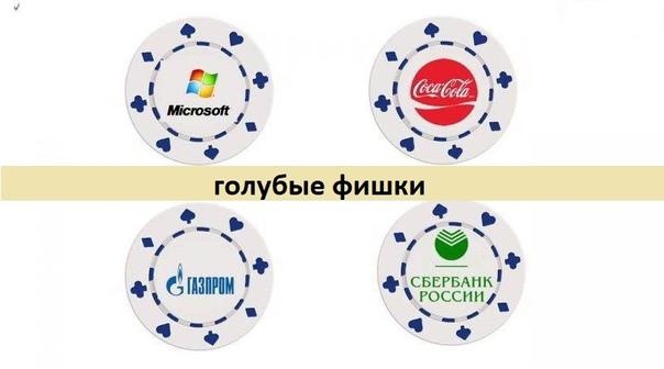 Зачем инвестировать в акции «голубых фишек» российского рынка