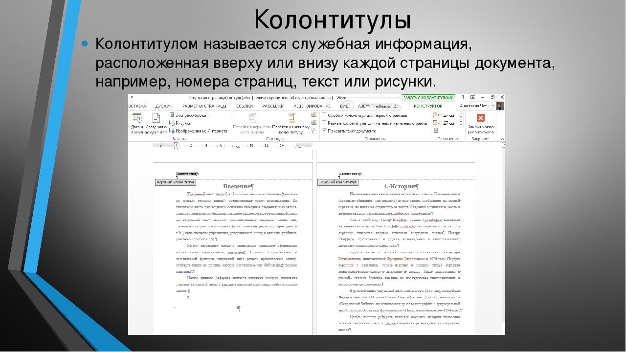 Что такое колонтитулы и зачем они используются в текстовом редакторе? работа с верхним и нижним колонтитулами в документе word.
