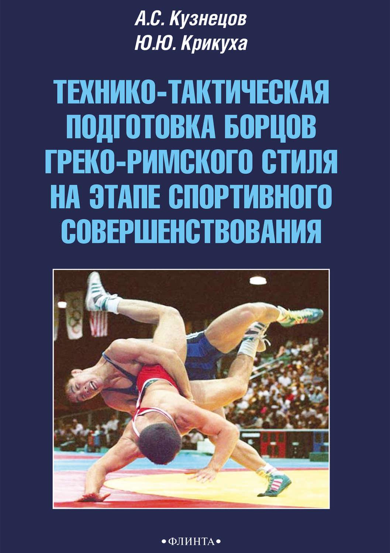 Тема: тактическая подготовка спортсмена